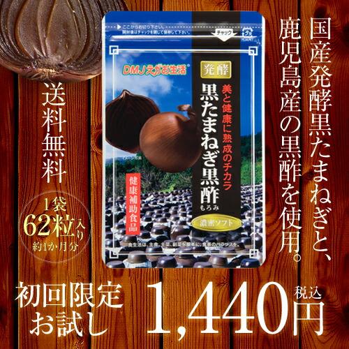 発酵黒たまねぎ黒酢濃密ソフト