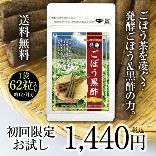 発酵ごぼう黒酢濃縮ソフト