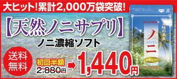 大ヒット!累計2000万袋突破! 【天然ノニ】ノニ濃縮ソフト