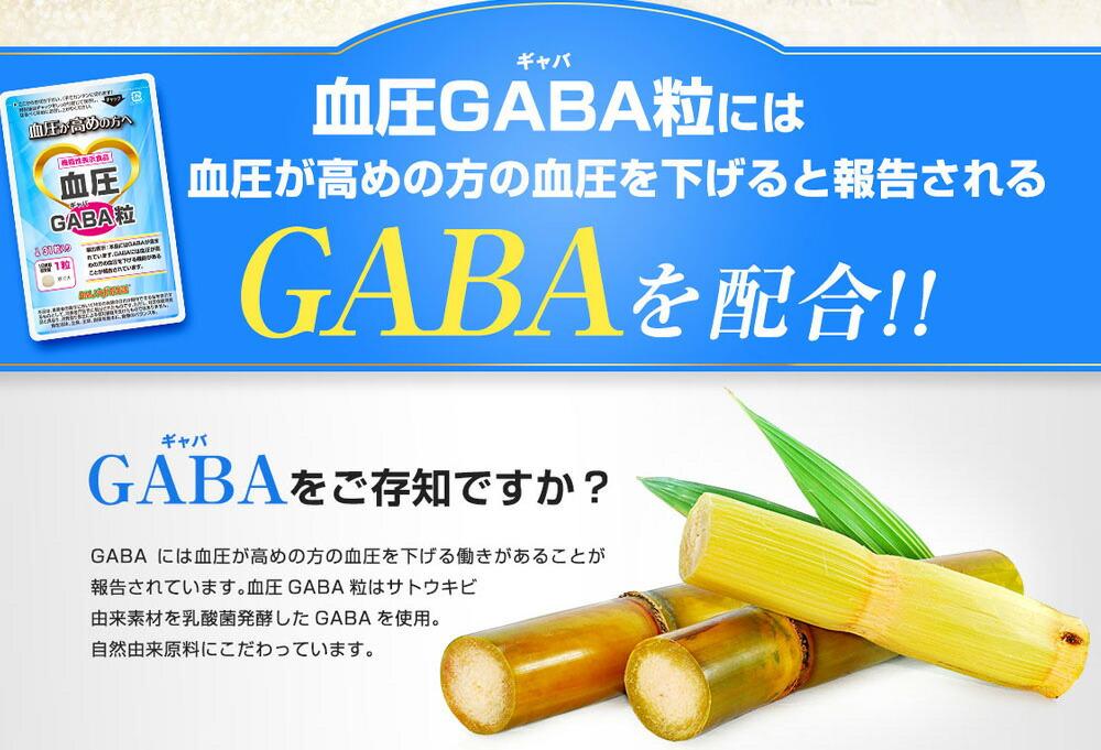 血圧GABA粒には血圧高めの方の血圧を下げると報告されるGABAを配合 血圧GABA粒にはサトウキビ由来素材を乳酸菌発酵したGABAを使用。自然由来原料にこだわっています。