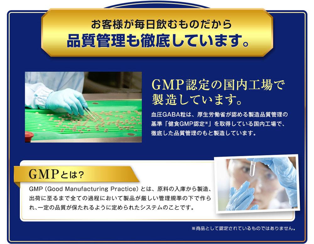 お客様が毎日飲むものだから品質管理も徹底しています。GMP認定の国内工場で製造しています。