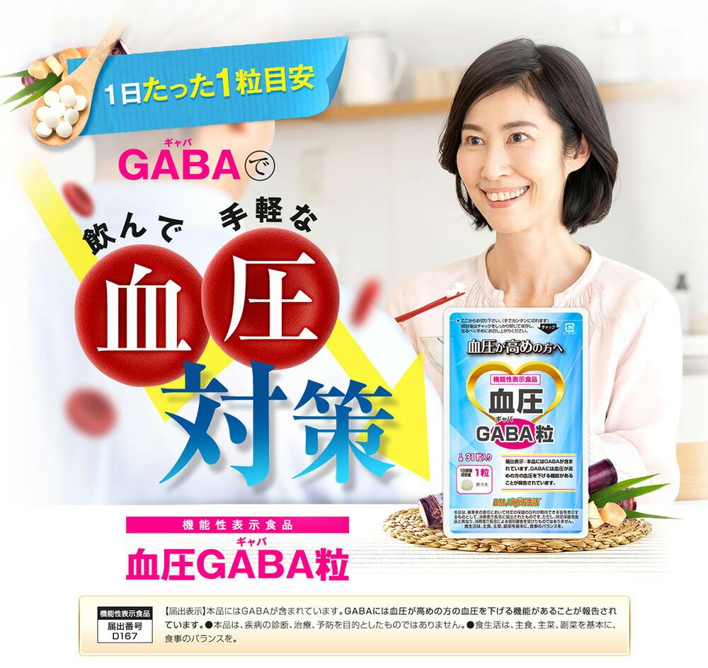 1日たった1粒目安 GABAで飲んで手軽な血圧対策