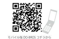 モバイル版DO-BROSこちらから