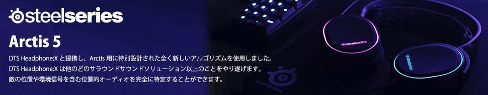 SteelSeries ゲーミングヘッドセット Arctis 5 ブラック (61443)