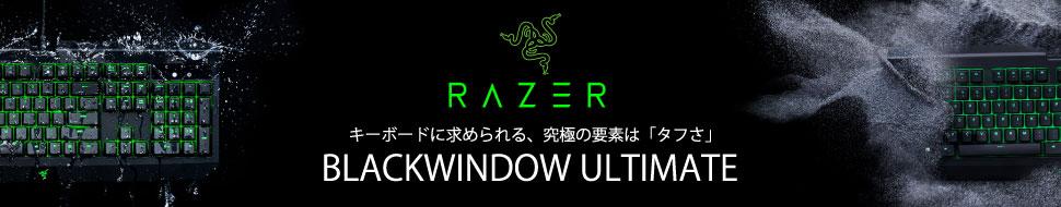 Razer BlackWidow Ultimate 2018 JP ゲーミングキーボード 日本語配列