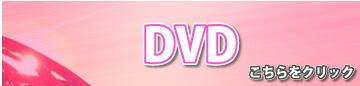 DVDはコチラをクリック