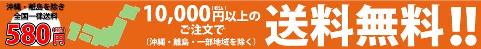 10,000円以上のご注文で送料無料!