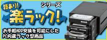 センチュリー製品 『技あり!楽ラック』シリーズ