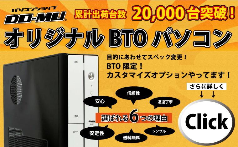 オリジナルBTOパソコン