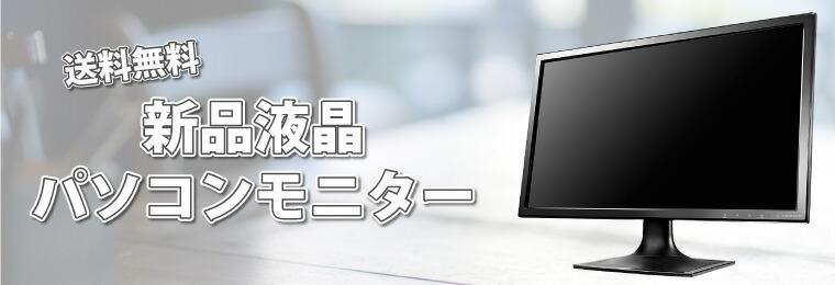 送料無料!新品液晶パソコンモニター