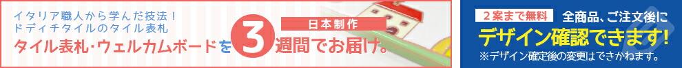 イタリア技法のタイル表札・ウェルカムボードを3週間でお届け 日本製作