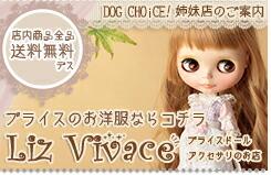 """ブライスドールアクセサリー専門店""""LizVivace"""""""