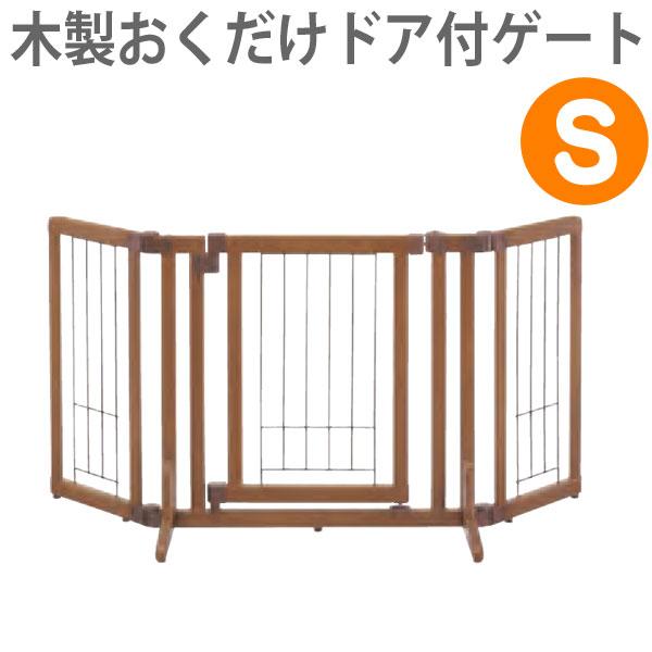木製おくだけドア付ゲートS
