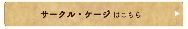 サークル・ケージカテゴリ