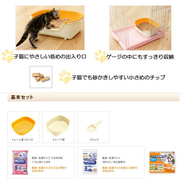 花王 ニャンとも 清潔トイレセット 子猫用 セット内容
