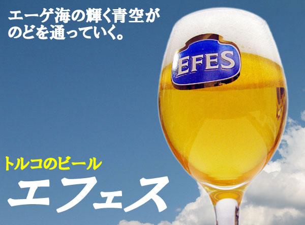 エーゲ海の輝く青空がのどを通っていく。トルコのビール「エフェス」