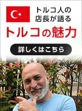 トルコの魅力