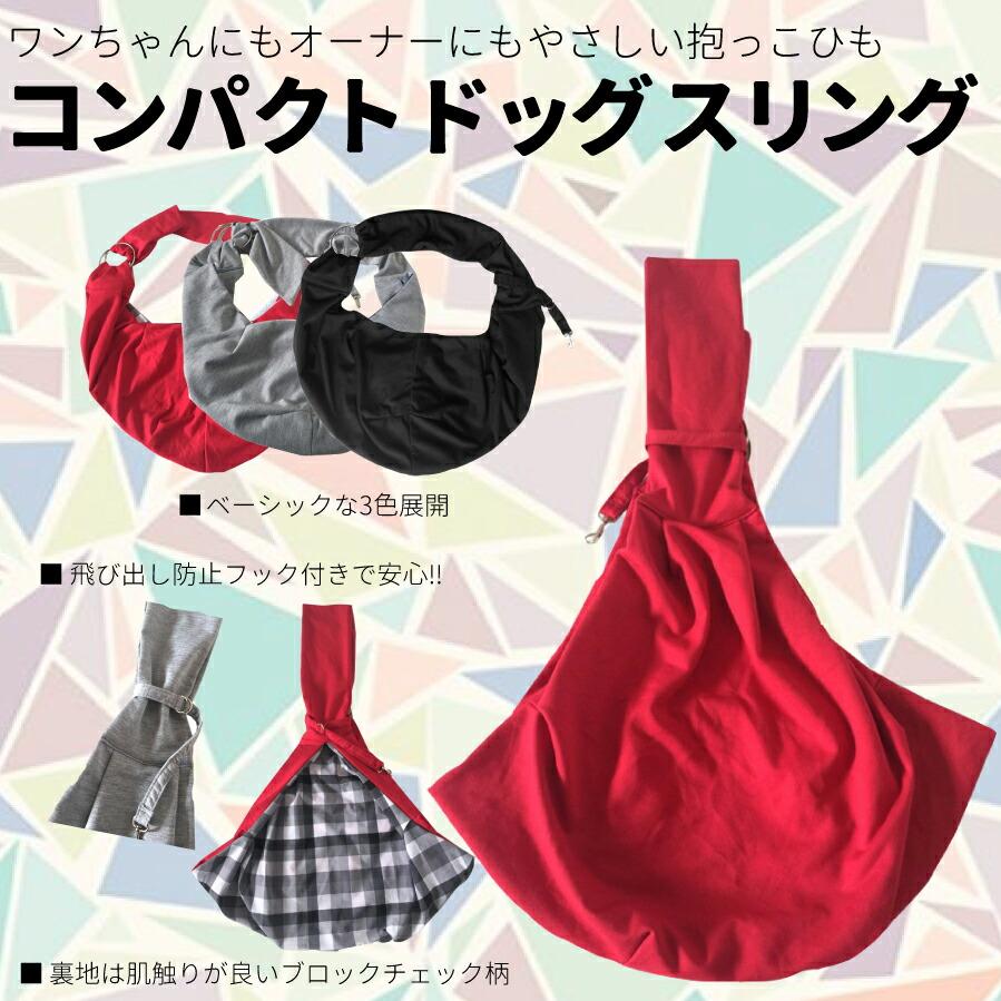 【送料無料】コンパクトドッグスリング