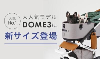 大人気DOME3にレギュラーサイズが新登場!9カラー展開