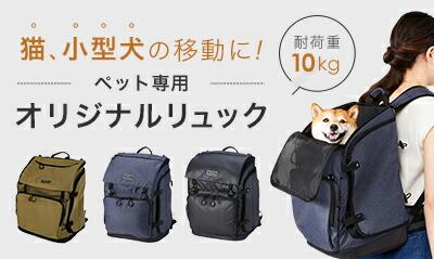 犬、ネコなど10kgまでOK!軽くて丈夫なペットリュック