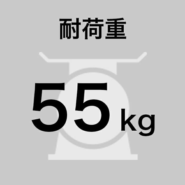 耐荷重55kg