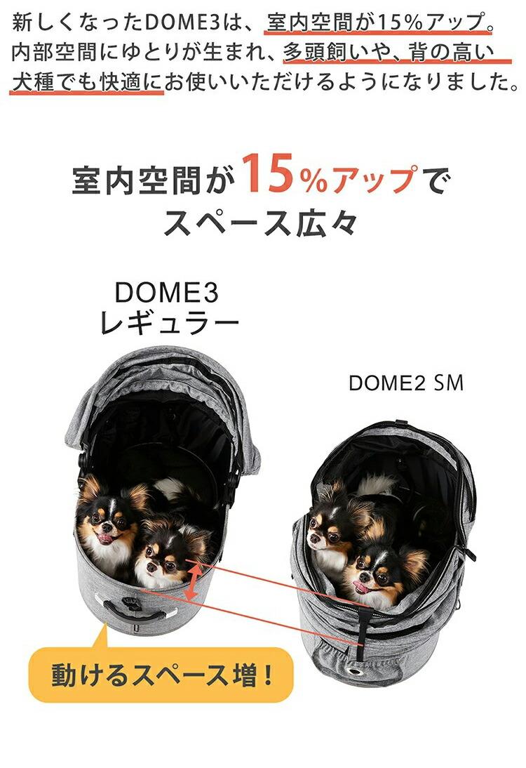 DOME3 レギュラーサイズ