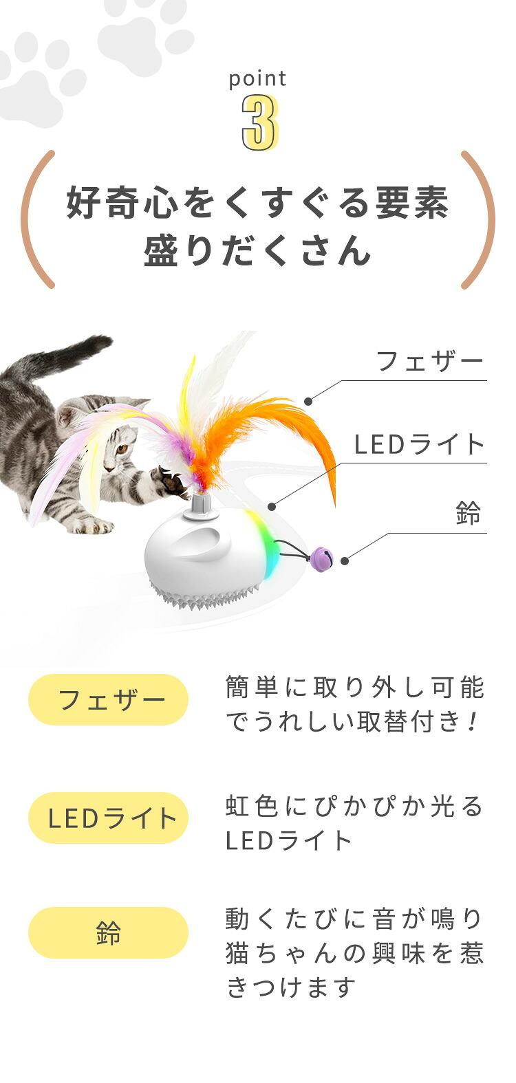 ベントパルP06 自走する猫用おもちゃ