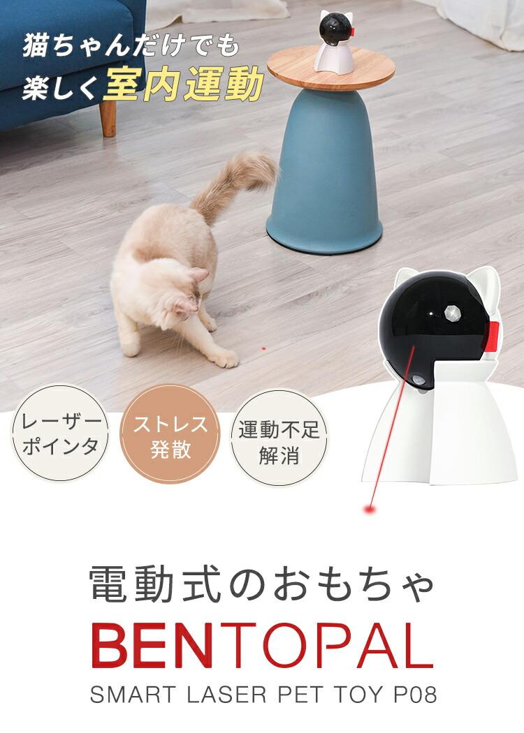 ベントパルP08 猫用レーザーポインタおもちゃ