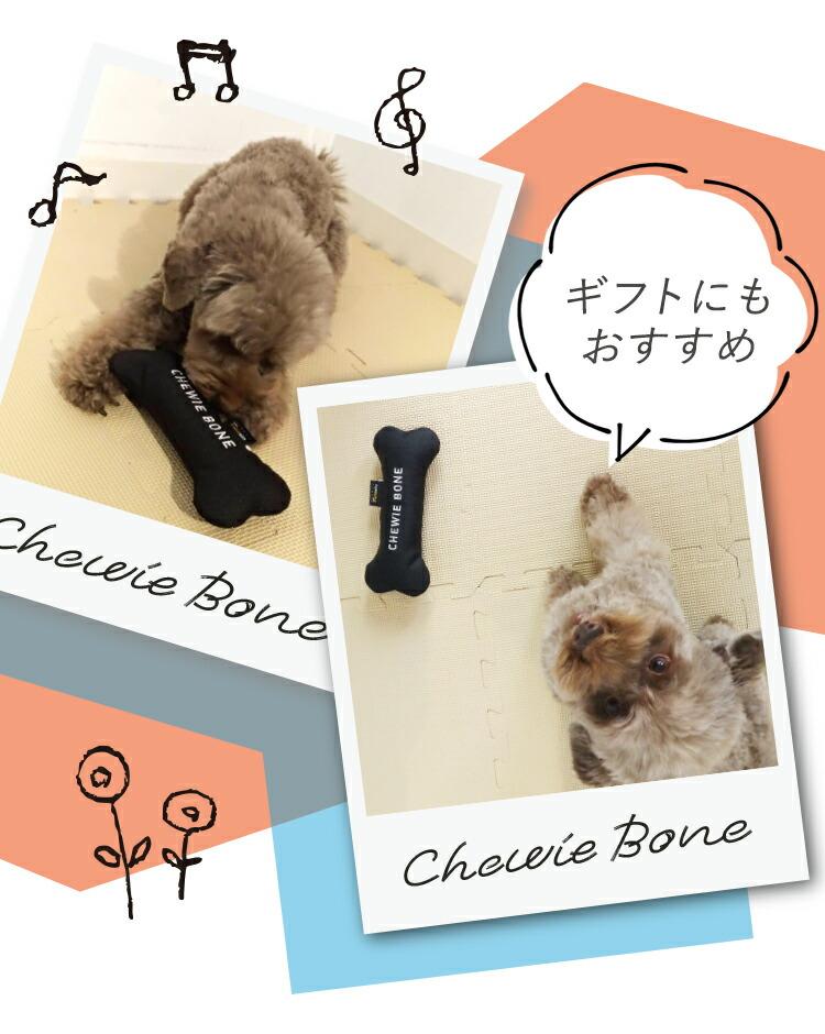 音のなる犬用おもちゃチューイーボーン