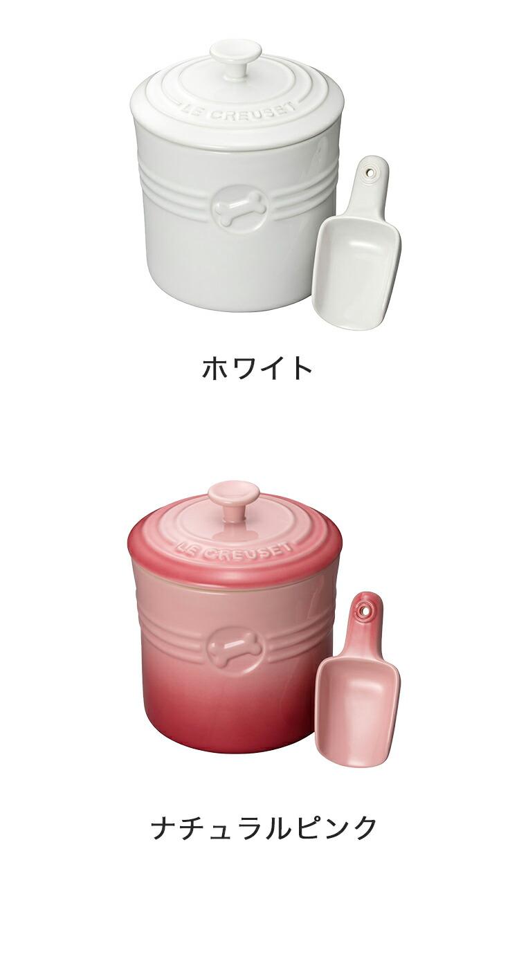 ルクルーゼ コンテナー(ペットフード保存容器)