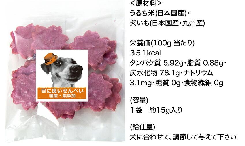犬の視力・白内障、目にアントシアニンが豊富なブルーベリーのような紫芋を使用したおやつ