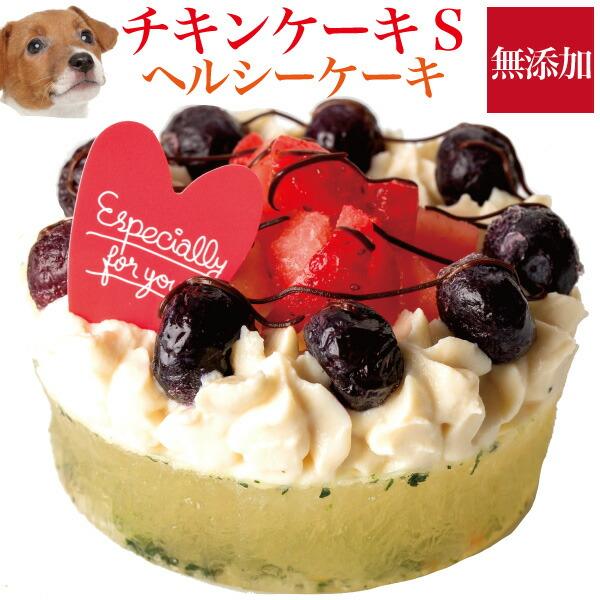 幸せのチキンケーキ