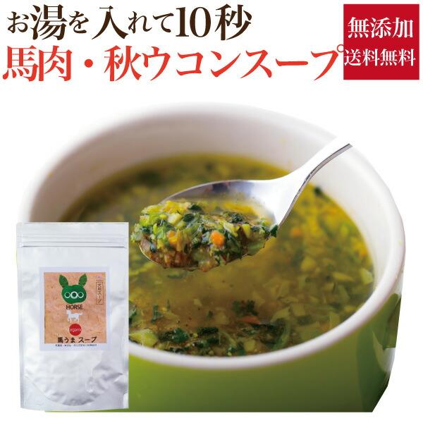 馬うまスープ
