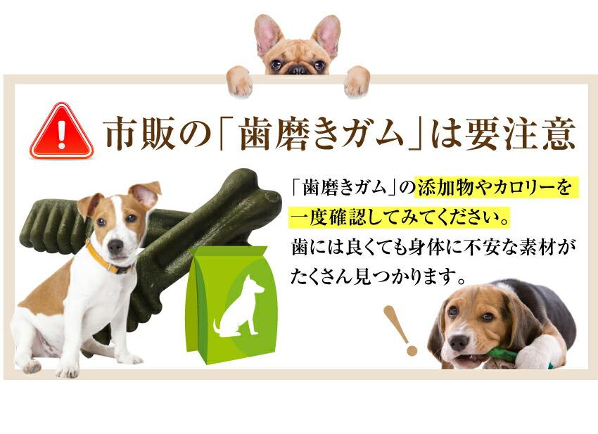 犬・猫・ペットの口臭・息が臭い、歯磨き・歯石に無添加のおやつ
