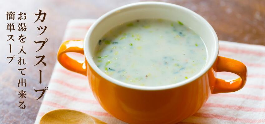 カップ・スープ