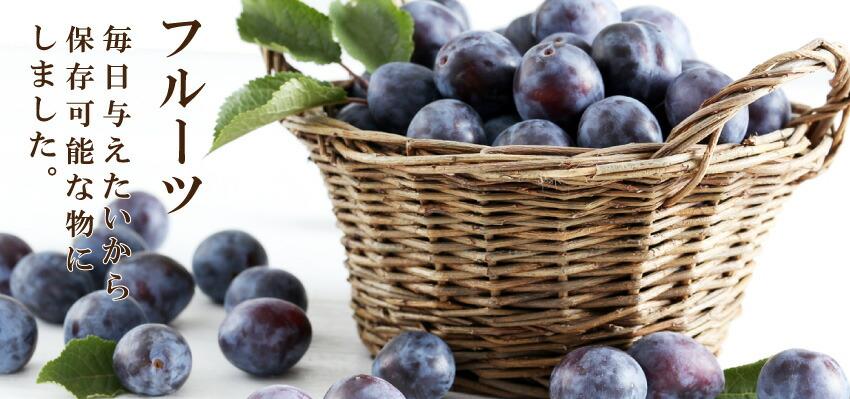 フルーツ・無添加・果物