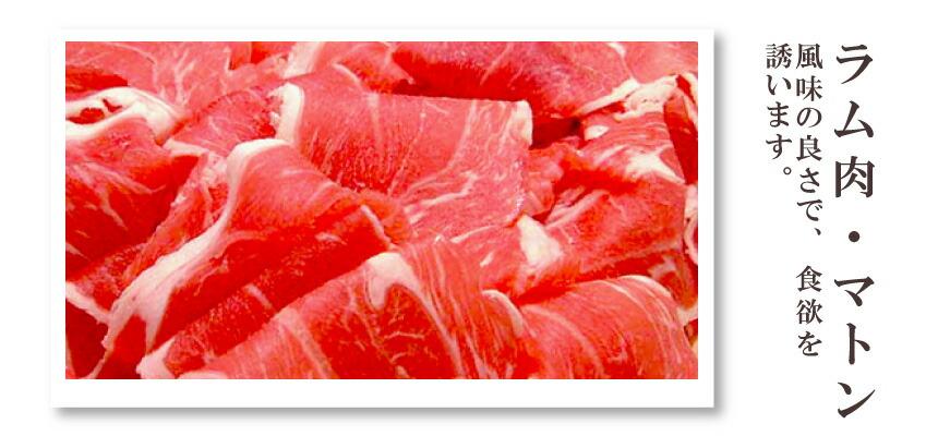 犬用生肉・マトン・ラム肉