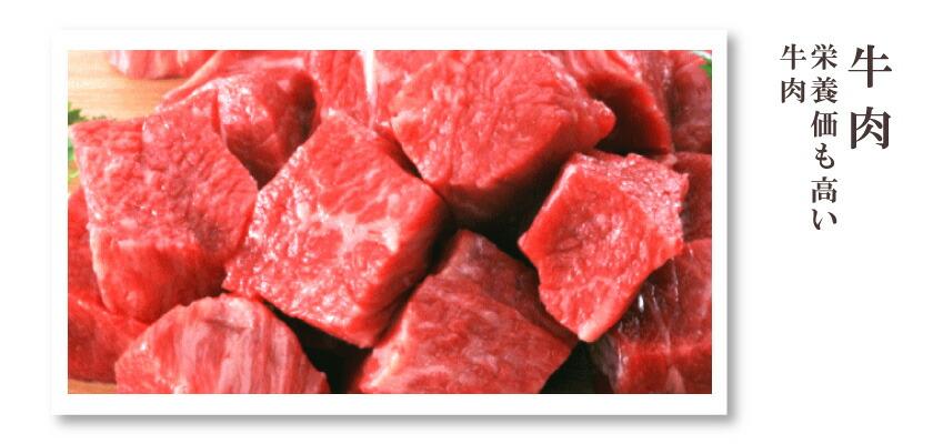 犬用生肉・牛肉