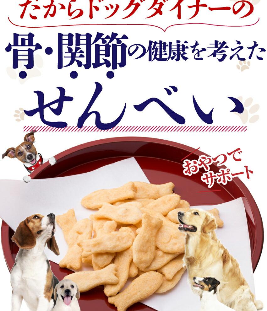 犬・無添加・国産 おやつ(骨・関節・腰に良いせんべい)