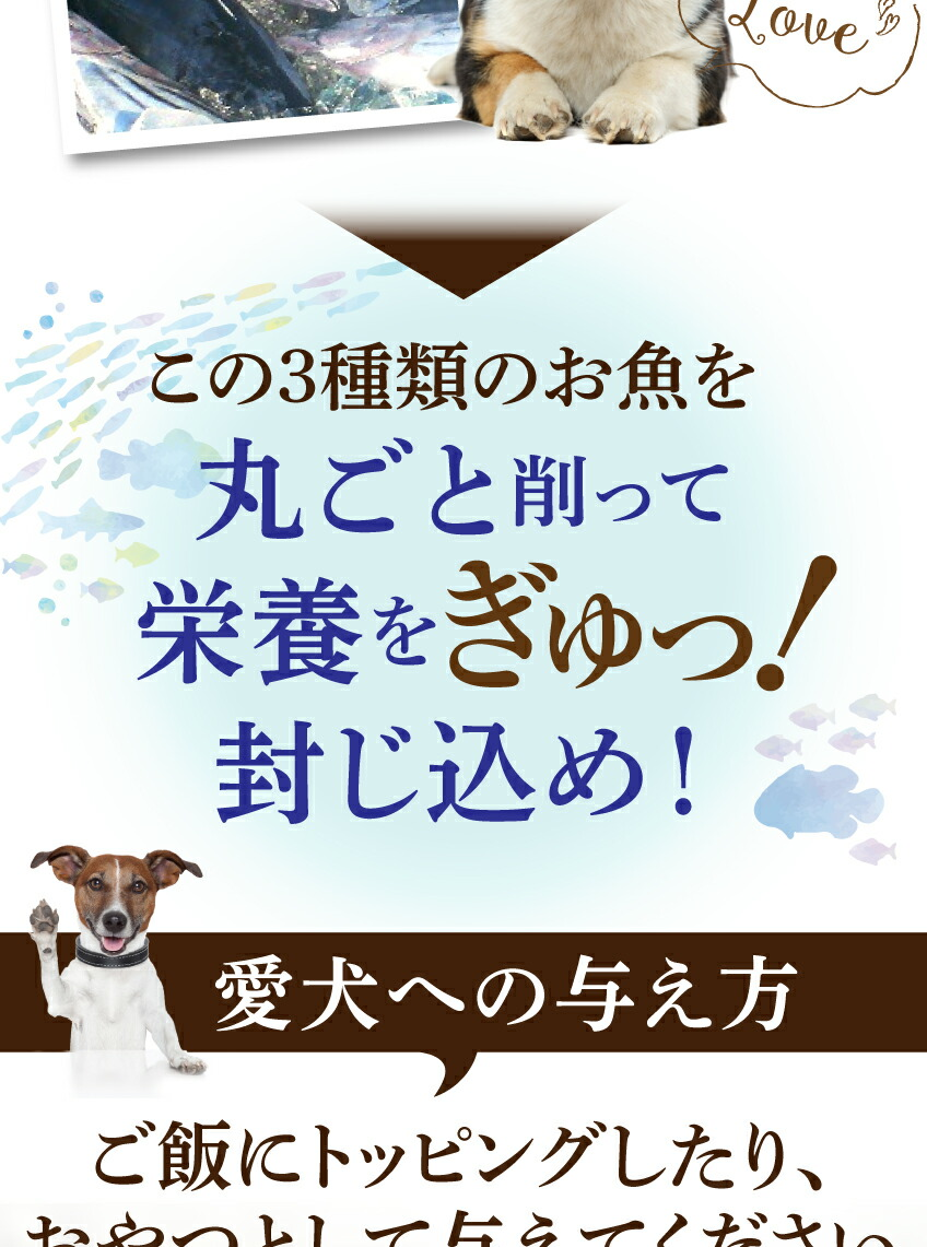 犬・猫 ペットの国産・無添加・ふりかけ(関節・骨・足・腰の健康サポート)