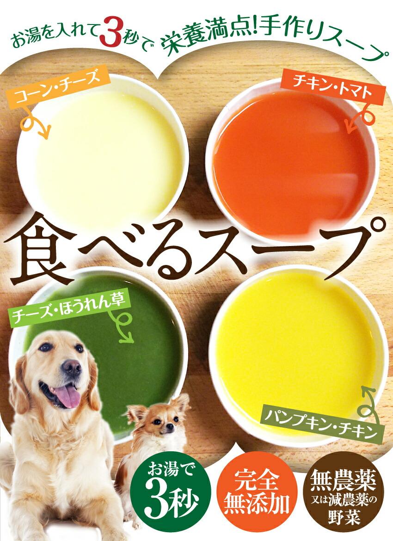 犬・猫の手作りごはん・ご飯・ドッグフード・スープ(無添加・カップスープ 粉末)
