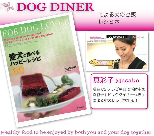愛犬と食べる ハッピーレシピ60