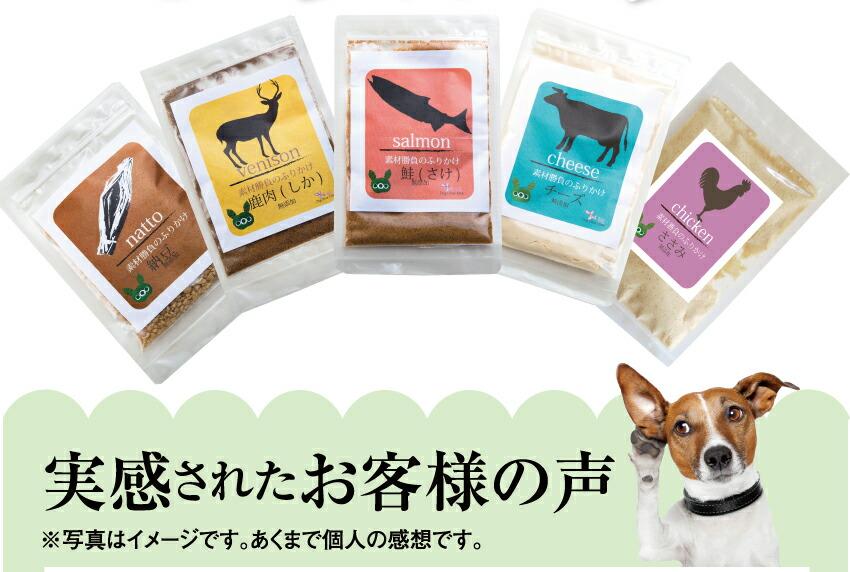 無添加 犬 ふりかけ 犬用ふりかけ ささみ・チーズ・納豆・鹿・鮭