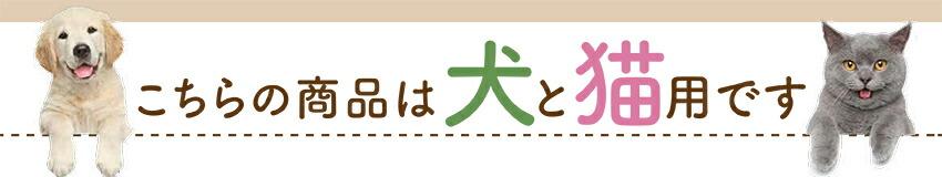 犬・猫・無添加・有機・ハーブ・高麗人参 オーガニック サプリ