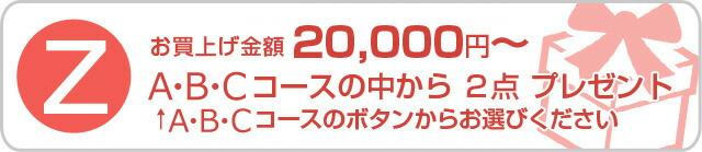 Zお買い上げ金額20,000円以上