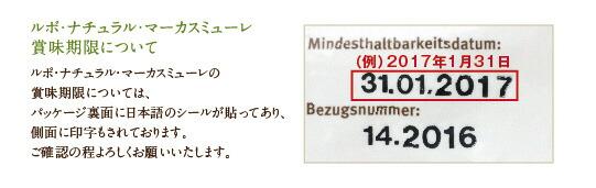 ルポ・ナチュラル・マーカスミューレ賞味期限について