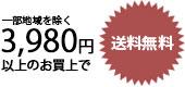 ペットシーツ8000円以上のお買上で送料無料