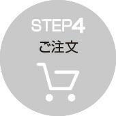 STEP4ご注文