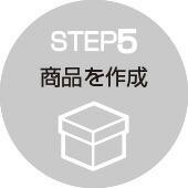 STEP5商品を作成