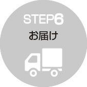 STEP6お届け